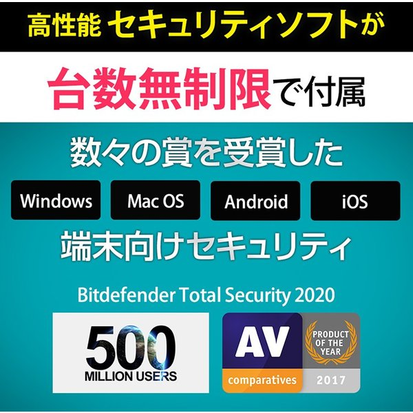 SECURIE HOME powered by Bitdefender 1年版 サイバーセキュリティ Windows Mac Android iOS|softbank-selection|08