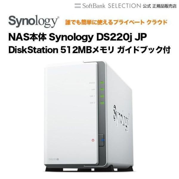 NAS本体 Synology シノロジー DS220j JP  DiskStation ディスクステーション 512MBメモリ ガイドブック付