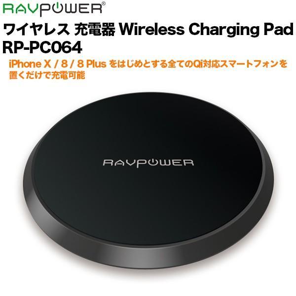 ワイヤレス 充電器 RAVPower Wireless Charging Pad RP-PC064 softbank-selection