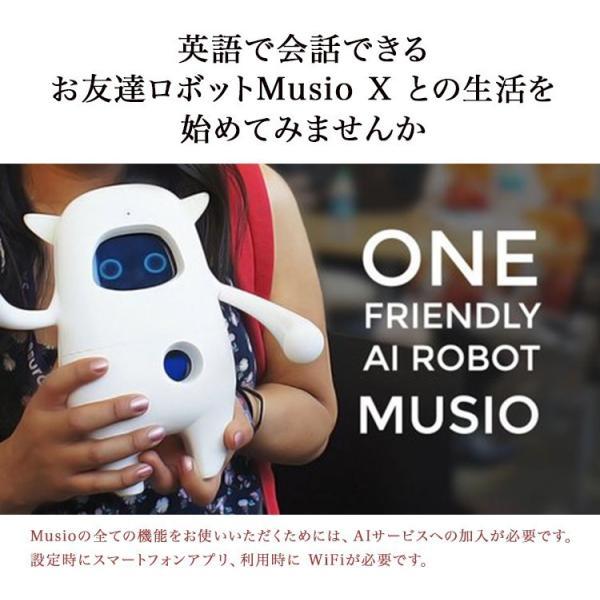 Musio X ミュージオ エックス|softbank-selection|04