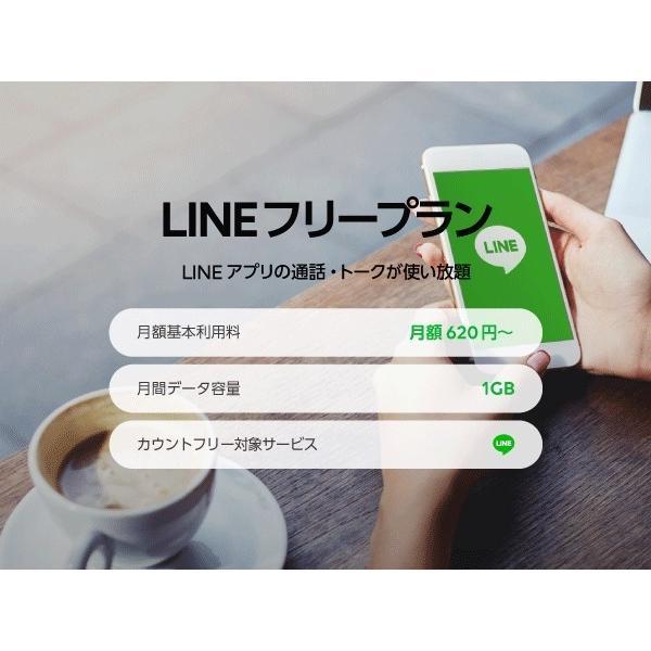 LINEモバイル エントリーパッケージ メール便配送 格安SIM 音声通話 [iPhone/Android共通] スマホ代 月300円キャンペーン実施中(月額基本料300円~) |softbank-selection|03