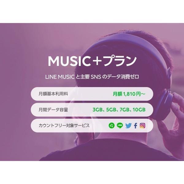 LINEモバイル エントリーパッケージ メール便配送 格安SIM 音声通話 [iPhone/Android共通] スマホ代 月300円キャンペーン実施中(月額基本料300円~) |softbank-selection|05