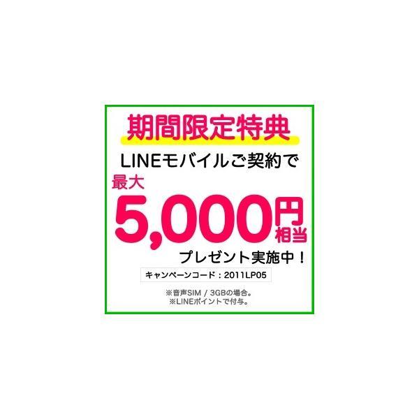 LINEモバイル エントリーパッケージ メール便 格安SIM   ラインモバイル エントリー パッケージ lineモバイルエントリー lineモバイルエントリーパッケージ line softbank-selection 02