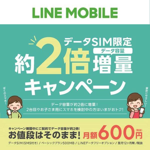 LINEモバイル エントリーパッケージ メール便 格安SIM   ラインモバイル エントリー パッケージ lineモバイルエントリー lineモバイルエントリーパッケージ line softbank-selection 04