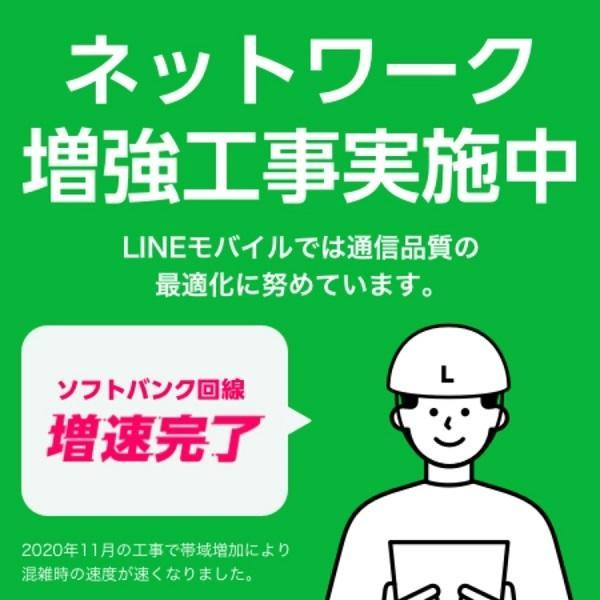 LINEモバイル エントリーパッケージ メール便 格安SIM   ラインモバイル エントリー パッケージ lineモバイルエントリー lineモバイルエントリーパッケージ line softbank-selection 05