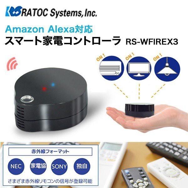 RATOC Systems スマート 家電コントローラー 家電リモコン 赤外線 RS-WFIREX3 Amazon Echo Alexa Google Home アシスタント 対応|softbank-selection