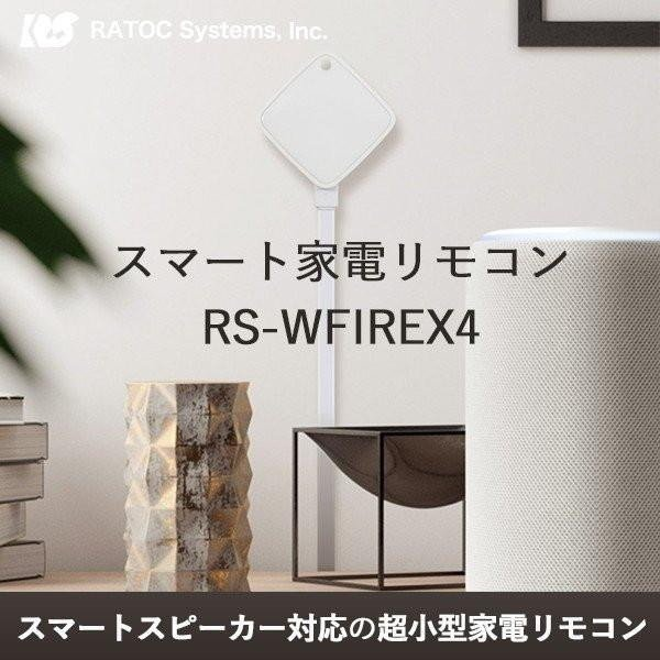RATOC Systems スマート家電リモコン RS-WFIREX4 Amazon Echo Alexa Google Home Googleアシスタント 対応 赤外線 ラトック softbank-selection