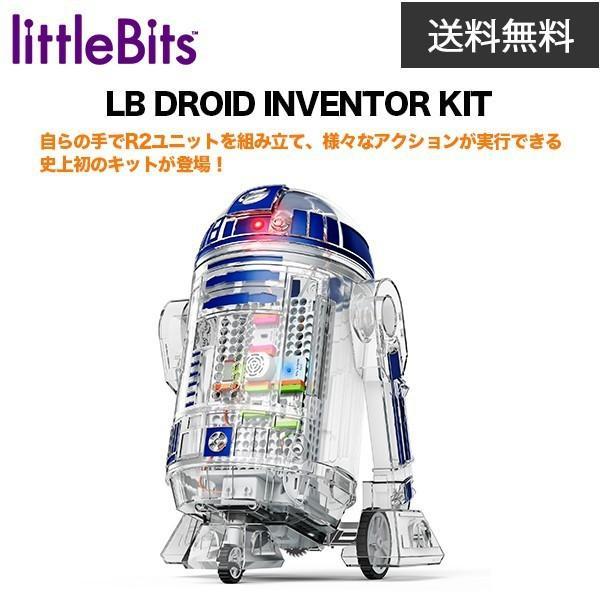 送料無料 コルグ littleBits LB DROID INVENTOR KIT|softbank-selection