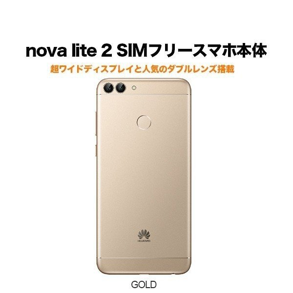 SIMフリースマホ HUAWEI nova lite 2 本体 GOLD|softbank-selection|01