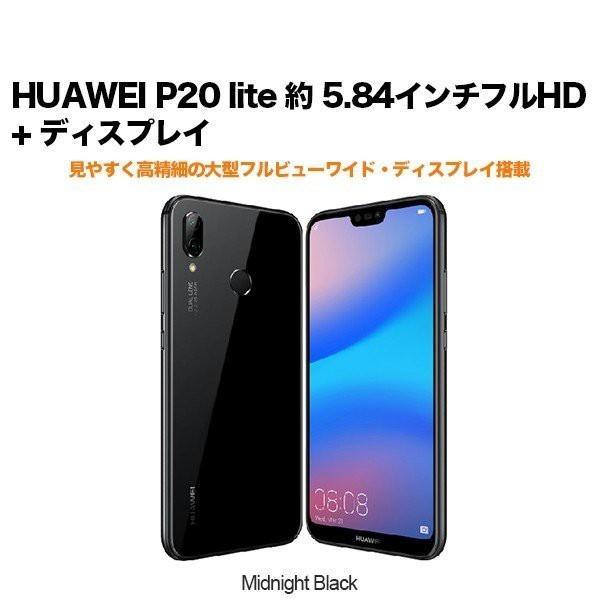 SIMフリースマホ HUAWEI P20 lite 本体 Midnight Black|softbank-selection