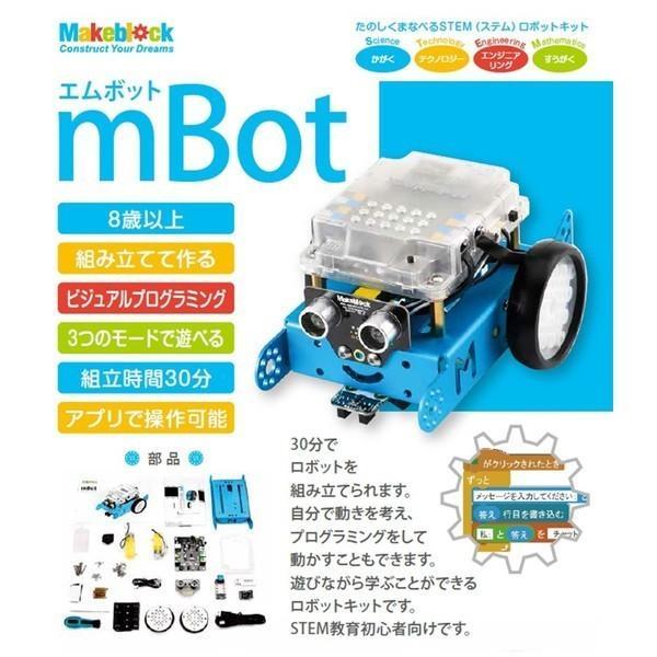 Makeblock mBot V1.1-Blue Bluetooth Version プログラミング 教育 ロボットキット プログラミング教材 プログラミング学習教材 子供|softbank-selection|02