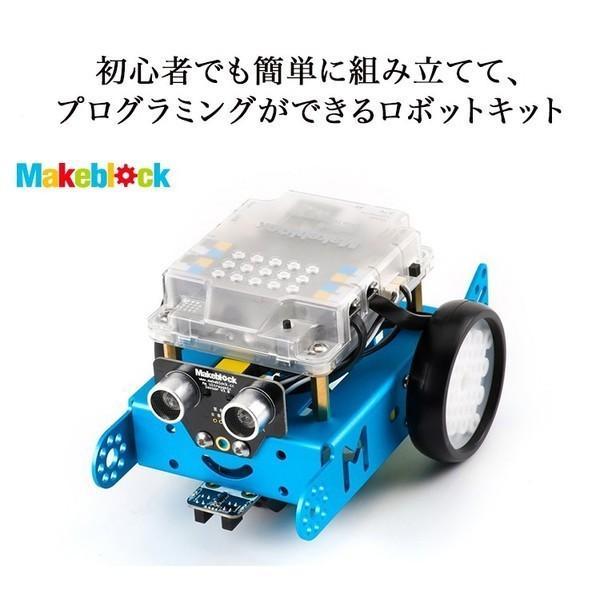 Makeblock mBot V1.1-Blue Bluetooth Version プログラミング 教育 ロボットキット プログラミング教材 プログラミング学習教材 子供|softbank-selection|03