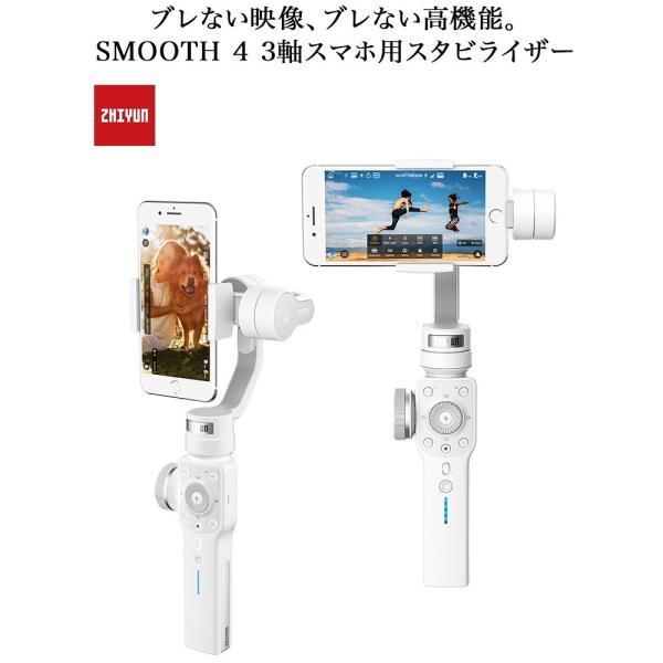 ZHIYUN SMOOTH 4 3軸 スマホ用 スタビライザー(日本語パッケージ公式製品)Black 動画制作 手ぶれ防止 ジンバル|softbank-selection|02