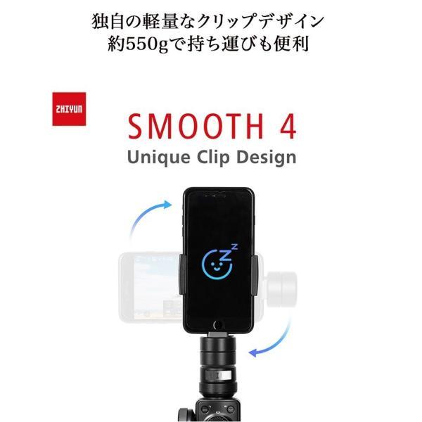 スマホ用 スタビライザー ZHIYUN SMOOTH 4 3軸(日本語パッケージ公式製品)Black 動画制作 手ぶれ防止 ジンバル|softbank-selection|11