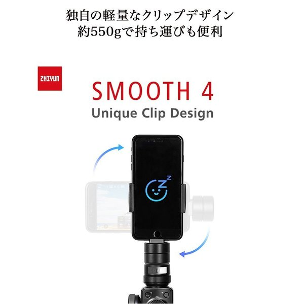 ZHIYUN SMOOTH 4 3軸 スマホ用 スタビライザー(日本語パッケージ公式製品)Black 動画制作 手ぶれ防止 ジンバル|softbank-selection|11