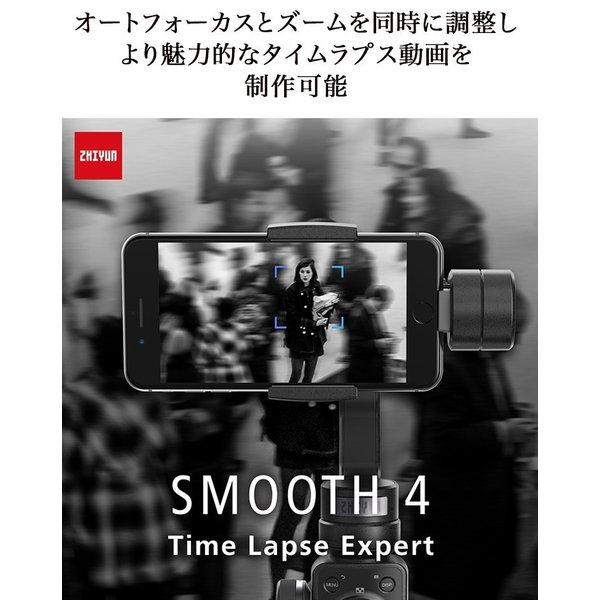 スマホ用 スタビライザー ZHIYUN SMOOTH 4 3軸(日本語パッケージ公式製品)Black 動画制作 手ぶれ防止 ジンバル|softbank-selection|12
