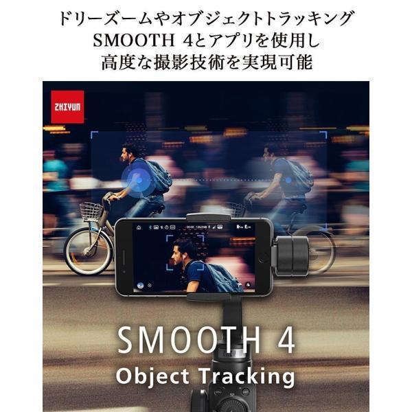 ZHIYUN SMOOTH 4 3軸 スマホ用 スタビライザー(日本語パッケージ公式製品)Black 動画制作 手ぶれ防止 ジンバル|softbank-selection|13