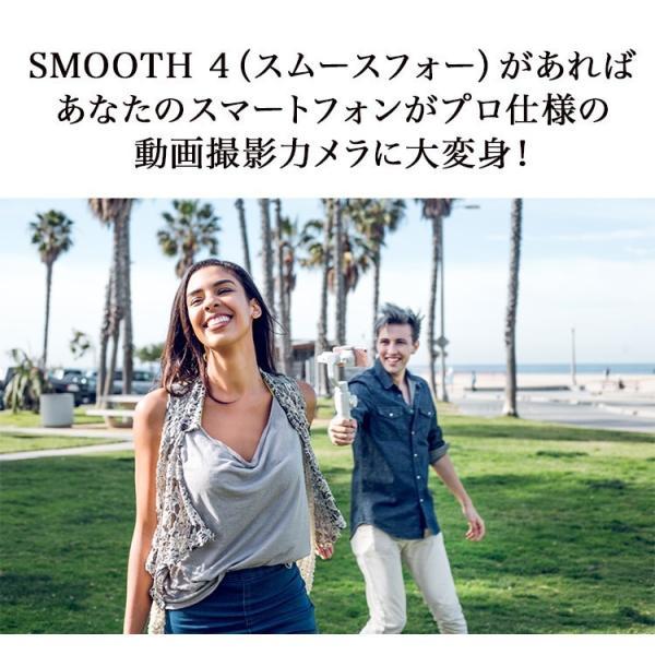 スマホ用 スタビライザー ZHIYUN SMOOTH 4 3軸(日本語パッケージ公式製品)Black 動画制作 手ぶれ防止 ジンバル|softbank-selection|04