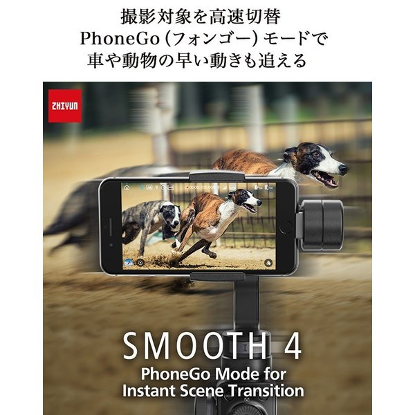 ZHIYUN SMOOTH 4 3軸 スマホ用 スタビライザー(日本語パッケージ公式製品)Black 動画制作 手ぶれ防止 ジンバル|softbank-selection|09