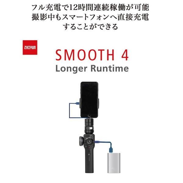 ZHIYUN SMOOTH 4 3軸 スマホ用 スタビライザー(日本語パッケージ公式製品)Black 動画制作 手ぶれ防止 ジンバル|softbank-selection|10