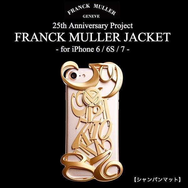 FRANCK MULLER JACKET - FOR iPhone 6 / 6s / 7 シャンパンマット|softbank-selection