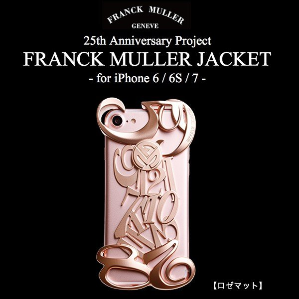 FRANCK MULLER JACKET - FOR iPhone 6 / 6s / 7 ロゼマット|softbank-selection
