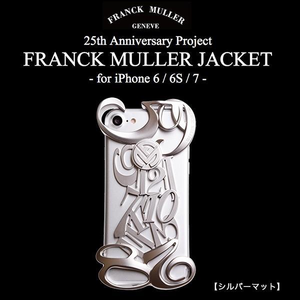 FRANCK MULLER JACKET - FOR iPhone 6 / 6s / 7 シルバーマット|softbank-selection