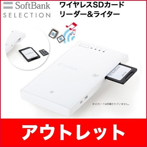 iPhone Android ワイヤレス SDカードリーダー ライター SB-WR02-WICR |softbank-selection