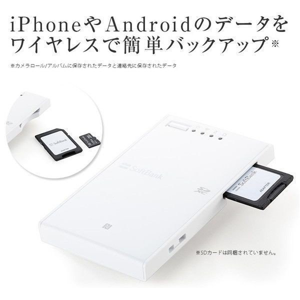 iPhone Android ワイヤレス SDカードリーダー ライター SB-WR02-WICR |softbank-selection|02