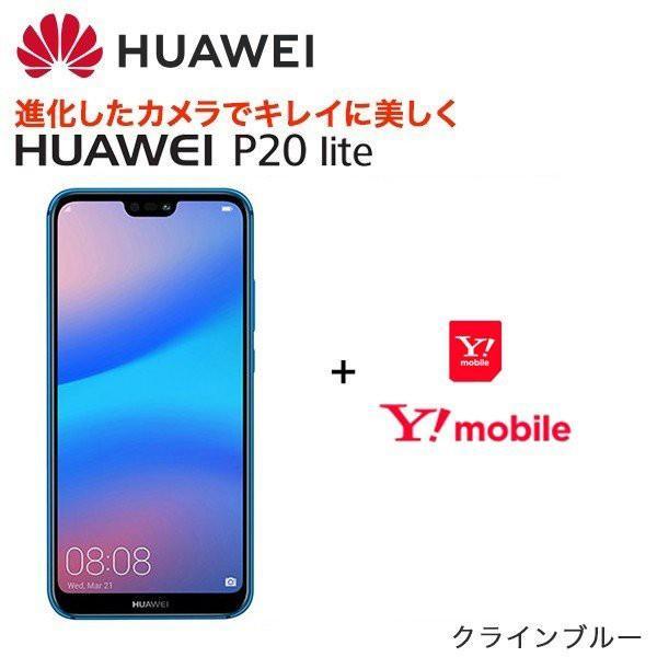 SIMフリースマホ SIMセット HUAWEI P20 lite クラインブルー 新規ユーザー向け【要回線申し込み】|softbank-selection