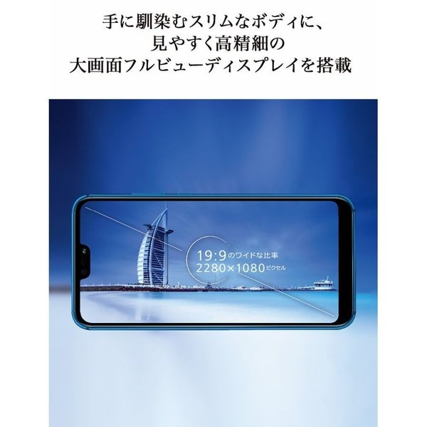 SIMフリースマホ SIMセット HUAWEI P20 lite クラインブルー 新規ユーザー向け【要回線申し込み】|softbank-selection|03