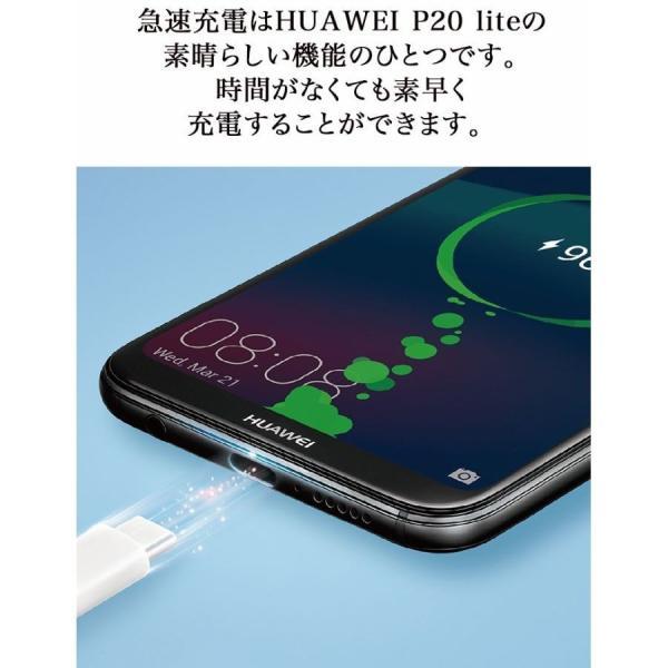 SIMフリースマホ SIMセット HUAWEI P20 lite クラインブルー 新規ユーザー向け softbank-selection 03