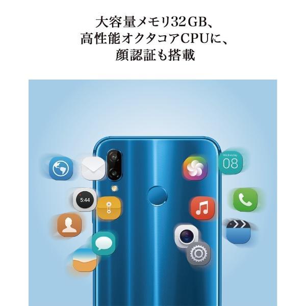 SIMフリースマホ SIMセット HUAWEI P20 lite クラインブルー 新規ユーザー向け【要回線申し込み】|softbank-selection|05