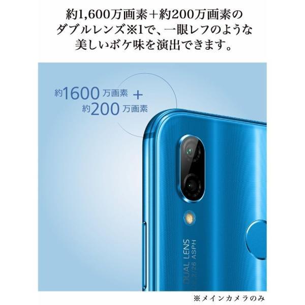 SIMフリースマホ SIMセット HUAWEI P20 lite クラインブルー 新規ユーザー向け【要回線申し込み】|softbank-selection|06