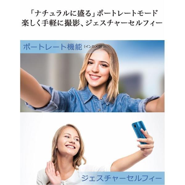 SIMフリースマホ SIMセット HUAWEI P20 lite クラインブルー 新規ユーザー向け【要回線申し込み】|softbank-selection|08