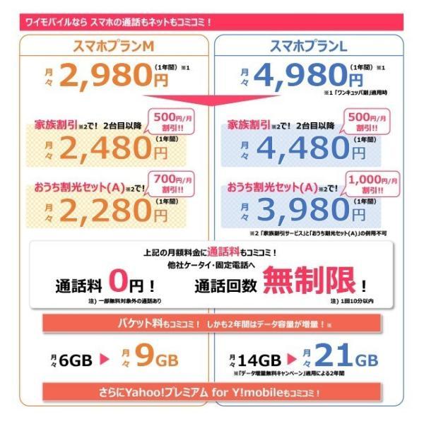 SIMフリースマホ SIMセット HUAWEI P20 lite クラインブルー 新規ユーザー向け【要回線申し込み】|softbank-selection|09