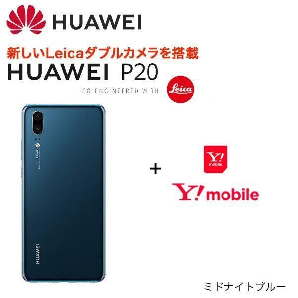 Simフリースマホ Simセット Huawei P20 ミッドナイトブルー 新規