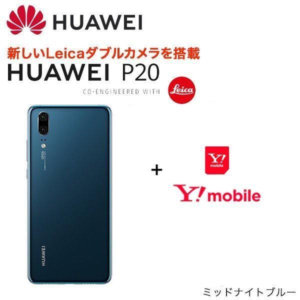 Simフリースマホ Simセット Huawei P20 ミッドナイトブルー Mnpユーザー向け