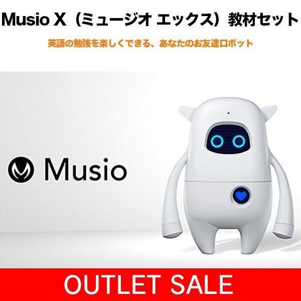 アウトレット Musio X 教材セット softbank-selection