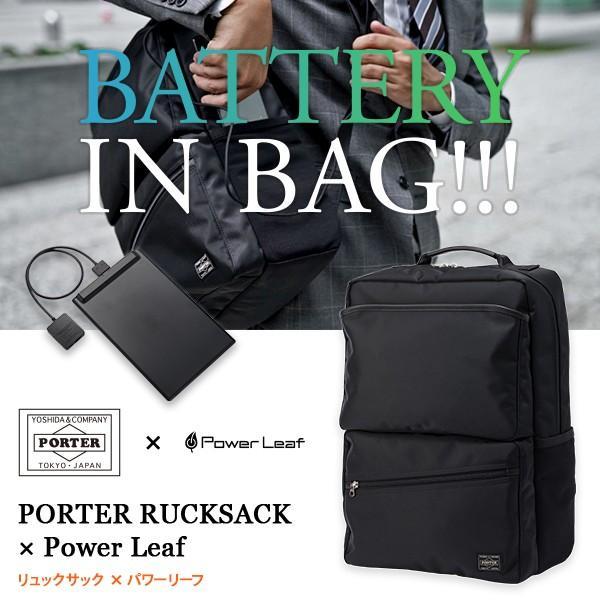 ポーター リュック PORTER RUCKSACK × Power Leaf  次世代バッテリー 吉田カバン コラボ|softbank-selection