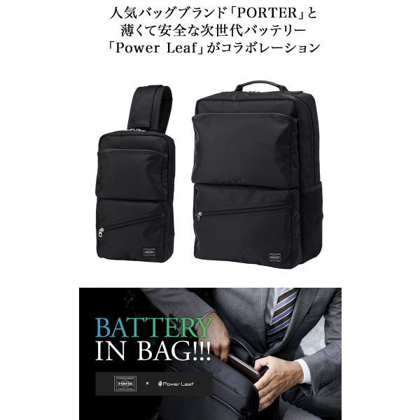 ポーター リュック PORTER RUCKSACK × Power Leaf  次世代バッテリー 吉田カバン コラボ|softbank-selection|02