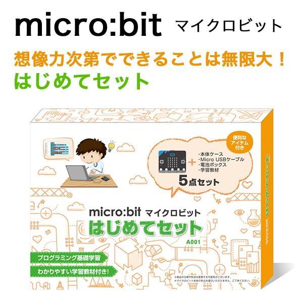 micro:bit(マイクロビット) はじめてセット  プログラミング STEM教育|softbank-selection