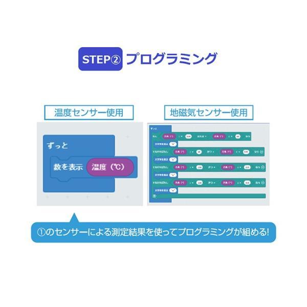 micro:bit(マイクロビット) はじめてセット  プログラミング STEM教育|softbank-selection|06