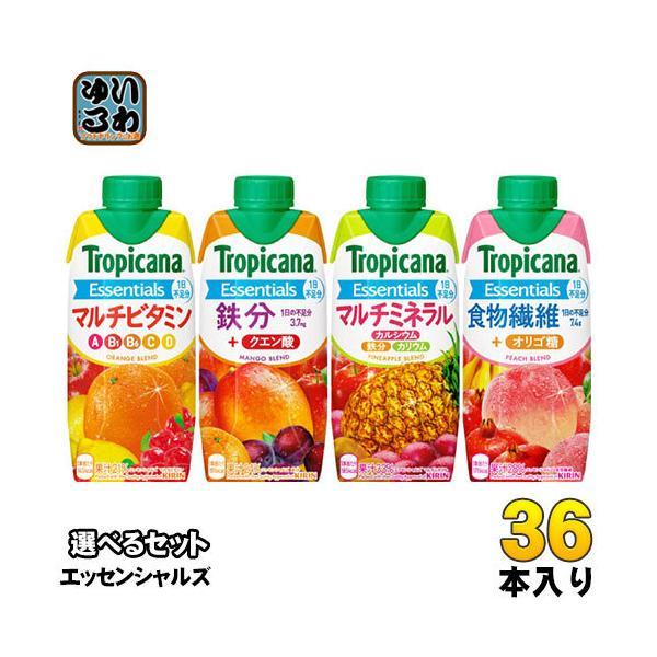 トロピカーナエッセンシャルズ330ml紙パック選べる36本(12本×3)キリン
