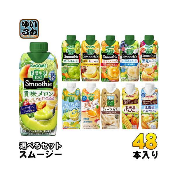 カゴメスムージー330ml紙パック選べる48本(12本×4)野菜ジュース