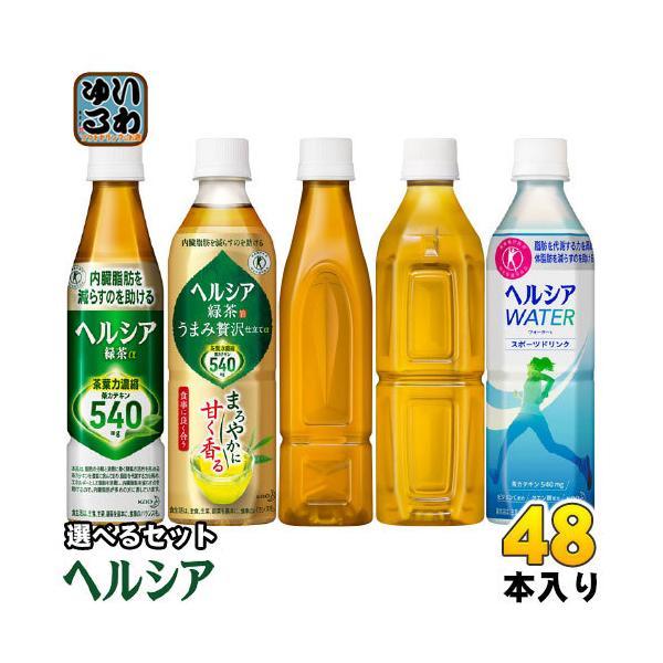 ヘルシア緑茶スパークリング他350ml500mlペットボトル選べる48本(24本×2)花王