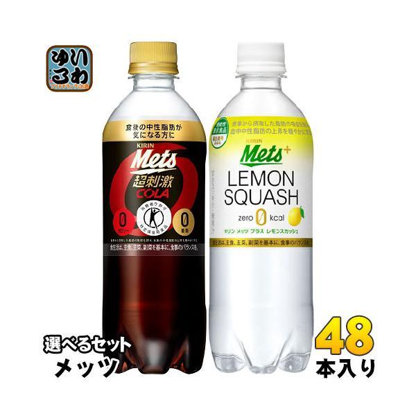 メッツコーラレモンスカッシュ480mlペットボトル選べる48本(24本×2)キリン