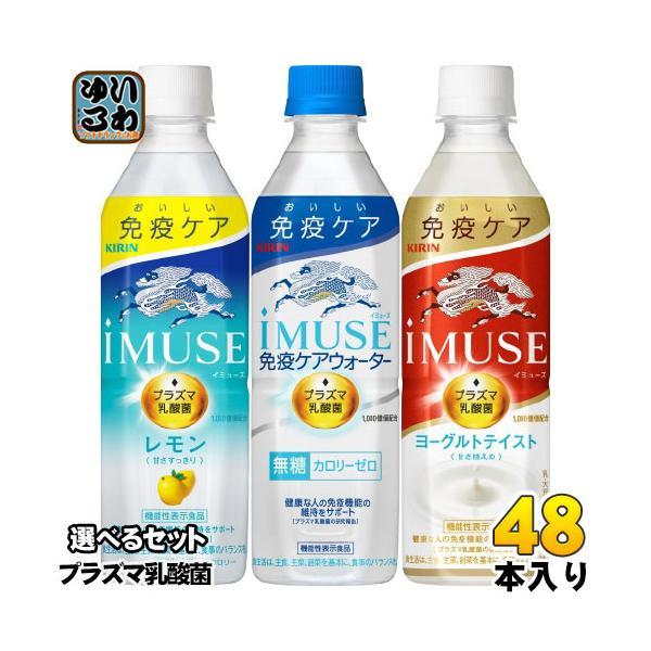 イミューズiMUSEプラズマ乳酸菌機能性表示食品500mlペットボトル選べる48本(24本×2)キリン