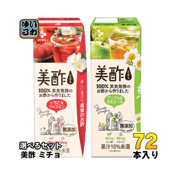 CJジャパン プティチェル 美酢 ミチョ 200ml 紙パック 選べる 72本 (24本×3)