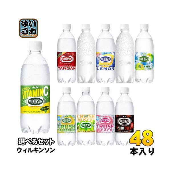 ウィルキンソンタンサンレモン他500mlペットボトル選べる48本(24本×2)アサヒ〔炭酸水〕